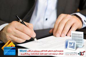 مجموعه قراردادهای املاک، مبایعه نامه، اجاره نامه و... بصورت فایل Word کاملا قابل ویرایش