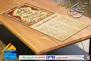 دانلود تقویم دیواری لایه باز 1396 با طرح آیه شریفه و ان یکاد