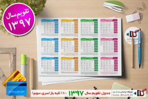 تقویم لایه باز 97 سری سوم - فروشگاه دی ال سل