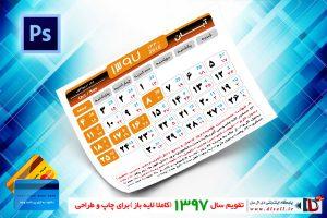 دانلود تقویم 1397 لایه باز (PSD) برای چاپ و طراحی - سری دوم (اختصاصی سایت دی ال سل)