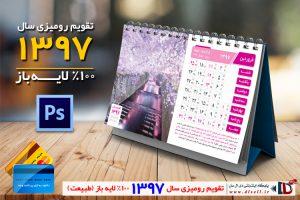 تقویم رومیزی لایه باز سال 1397 آماده چاپ - فروشگاه دی ال سل